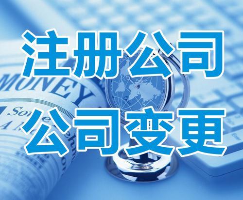 在广州注册分公司都有哪些需要注意的