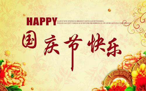 广州聚华财务咨询有限公司祝贺大家国庆中秋双节快乐!