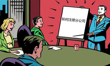 在广州注册分公司需要营业执照吗?