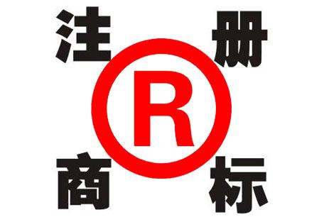 商标和注册商标的区别不仅是两个词之间的区别